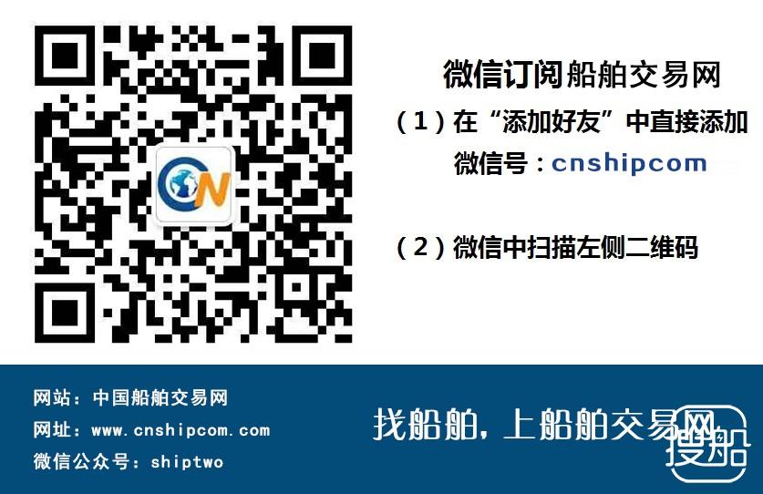 中国船舶交易网 联系方式