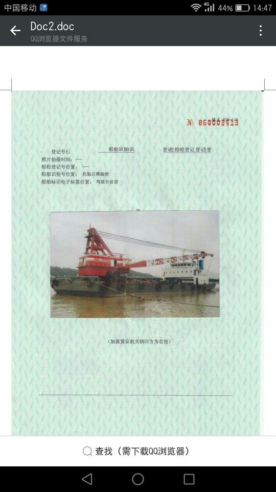 出售300吨内河起重船