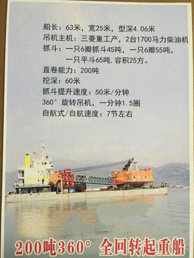 出售印尼籍30立方自航抓斗式挖泥船