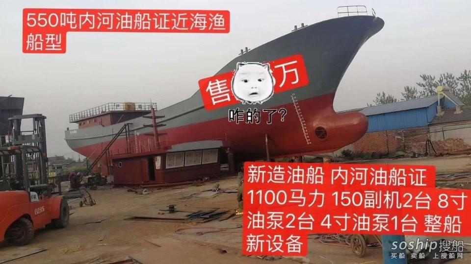500吨新造油船