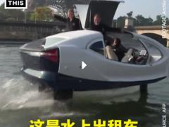 水上飞船-出租船