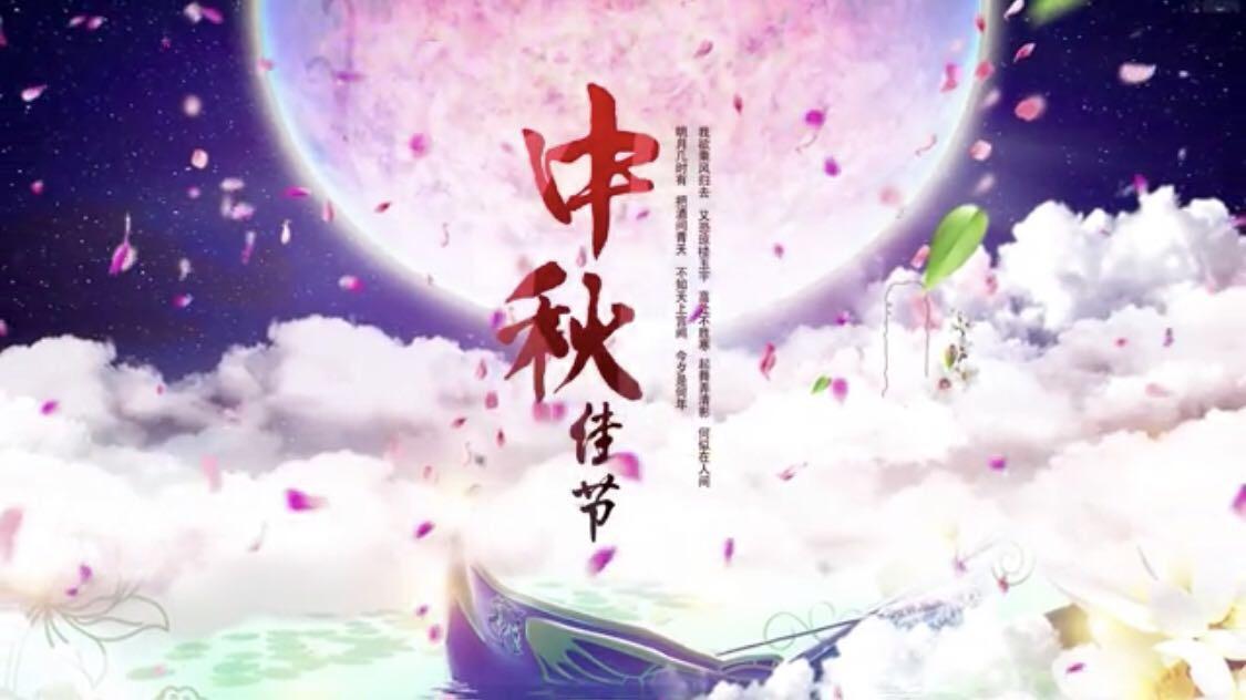 中秋佳节节快乐!