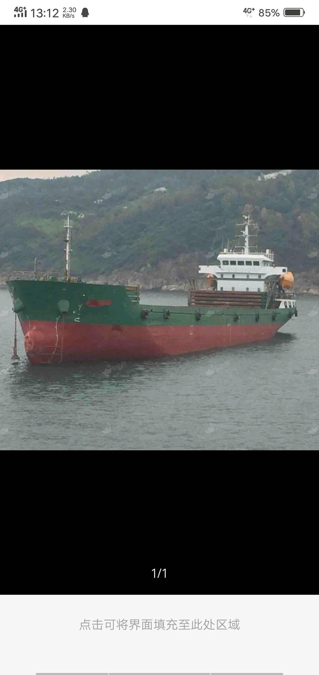 2014年造5056吨干货船