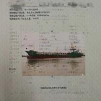售:2014年沿海824T供油船