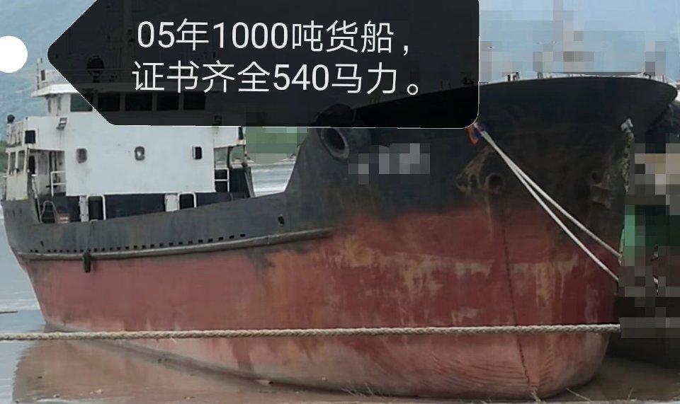 1000吨货船