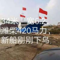 34米新渔船刚下船坞出售