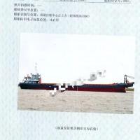出售2015年造4038吨沿海自卸砂船