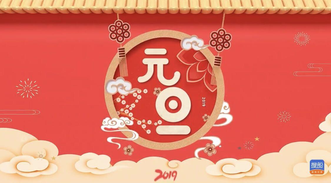 2019元旦快乐,新的一年、新的起点,新的开始,心的祝福:祝你新年快乐!