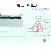 出售2000年造乘客定额68人高速客船