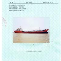 出售3055吨沥青船(油船)