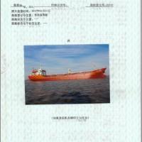 出售4111吨沥青船(油船)