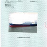 出售4700吨干货船