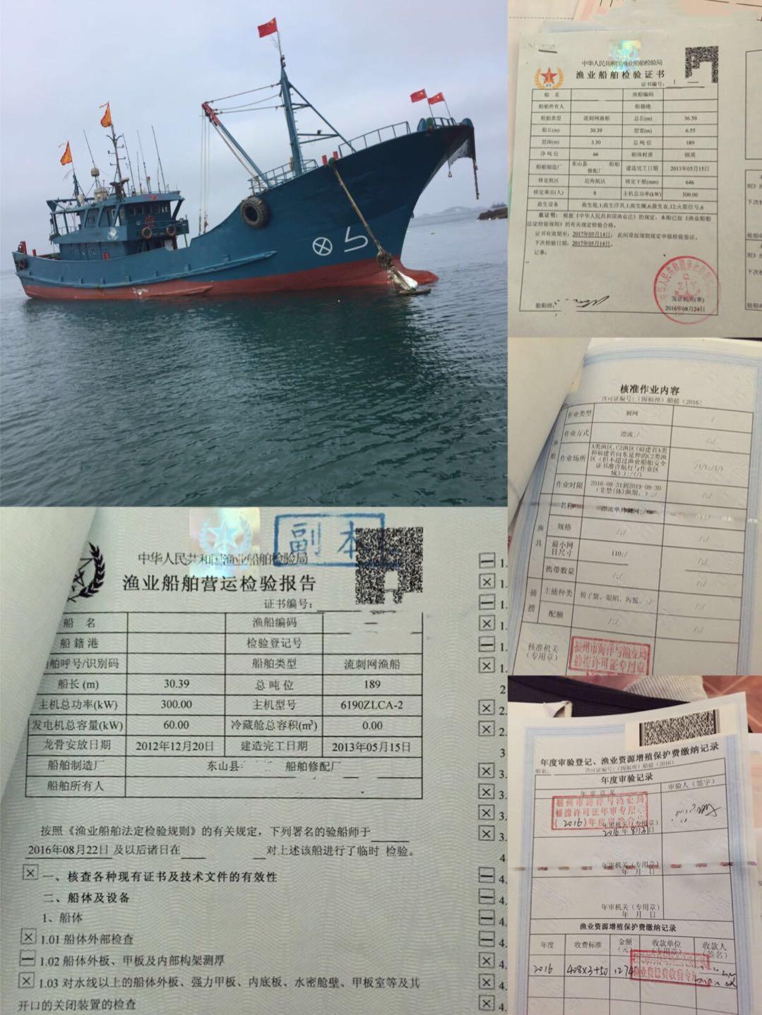 出售2013年造捕捞鱼船
