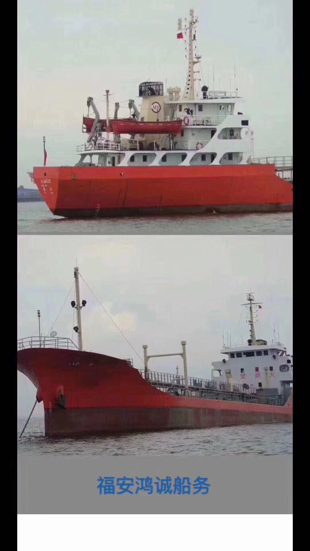 出售2400吨一级油船