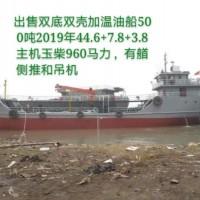 售:2019年沿海500T双壳油船
