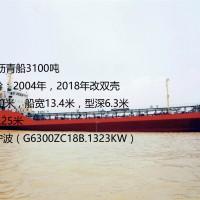 3100吨沥青船