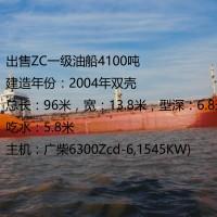出售ZC一级油船4100吨