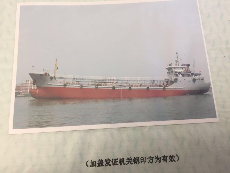 出售1000吨油船