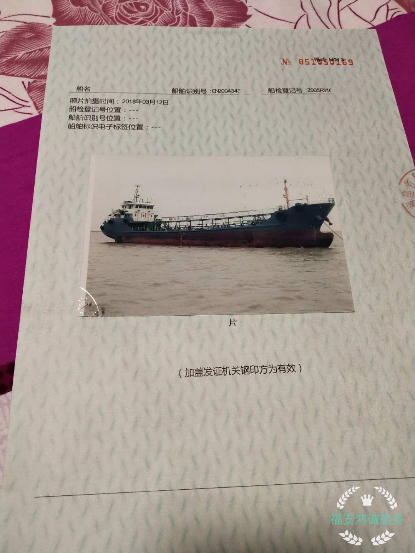 出售1000吨污油船