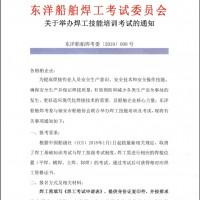 焊工考试CCS认证