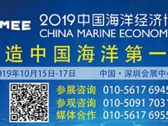 2019中国海洋经济博览会