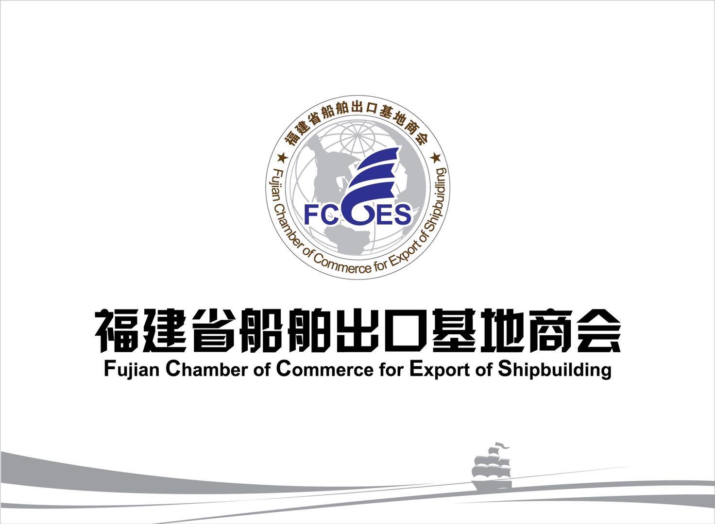 福建省船舶出口基地商会