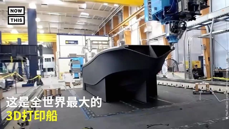 3D打印船舶