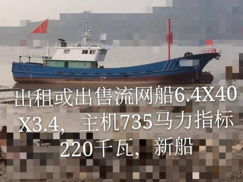 浙象渔流网船