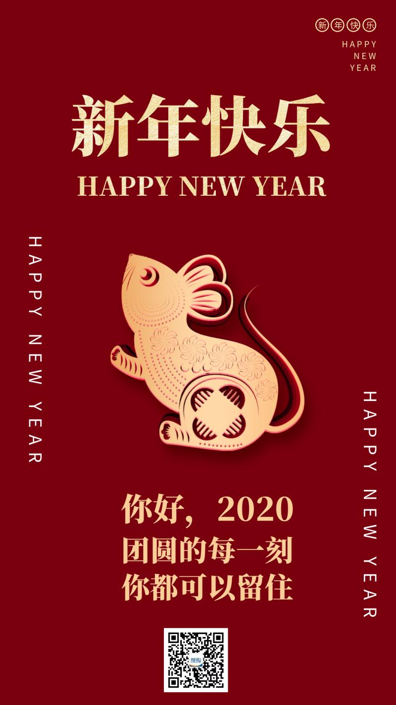 2020元旦快乐!