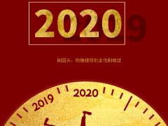 2020新年快乐送给同事朋友祝福的话语 迎接2020年元旦的问候语