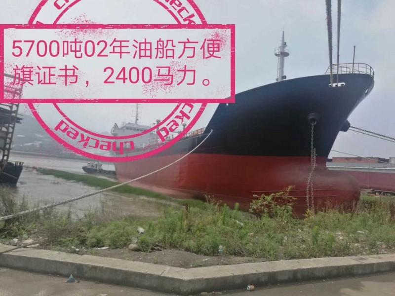 出售5700吨方便旗油船