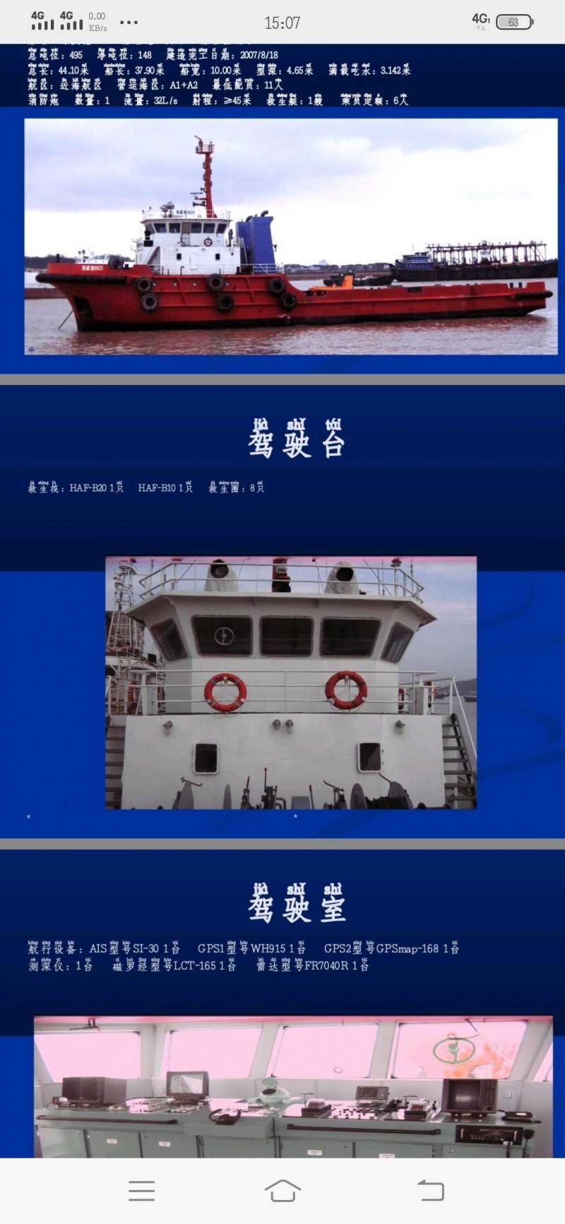 出售一艘3200马力普通拖船