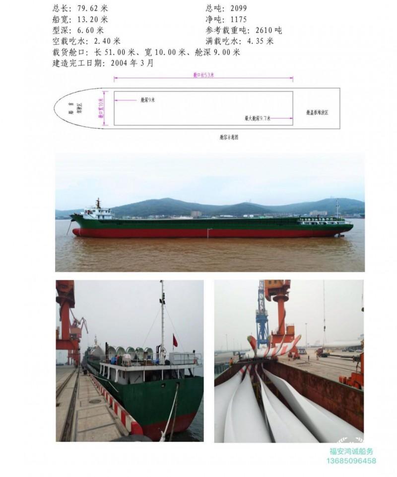 出售2600吨集装箱船