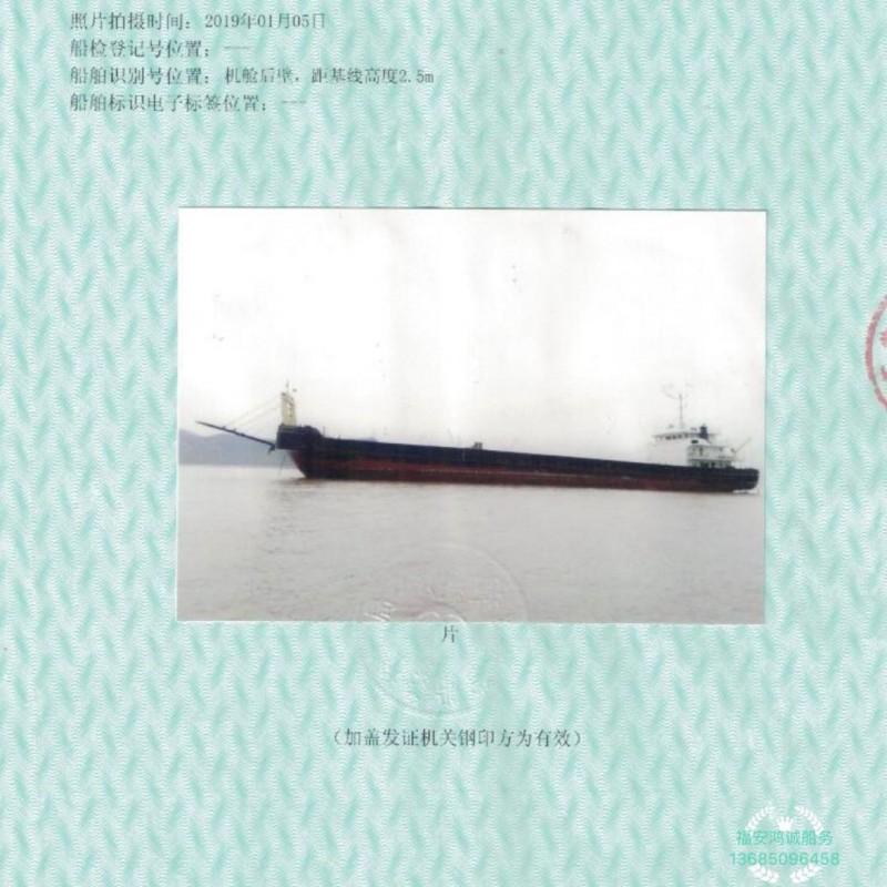 出售实载4000吨沿海甲板货船