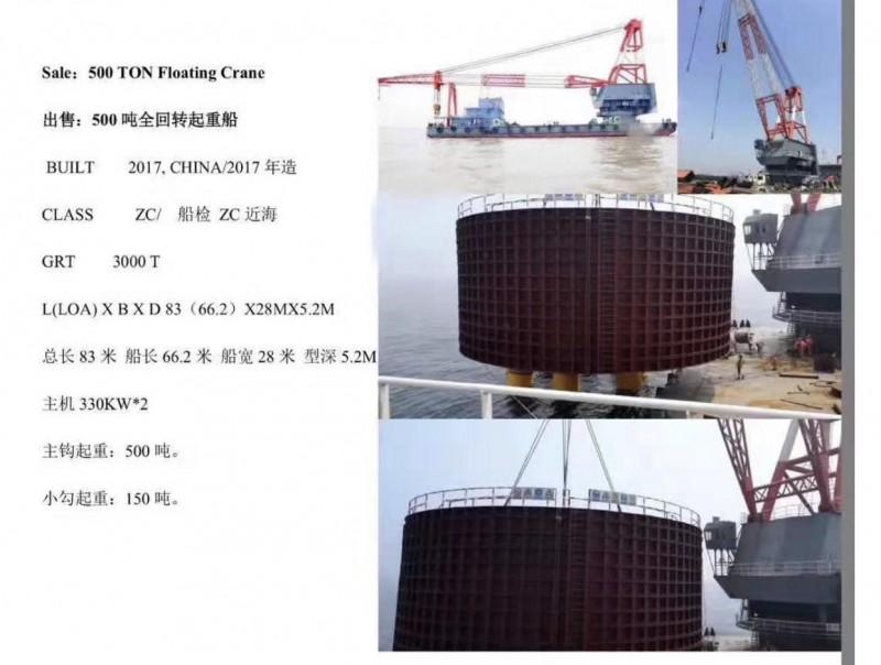 500吨全回转起重船