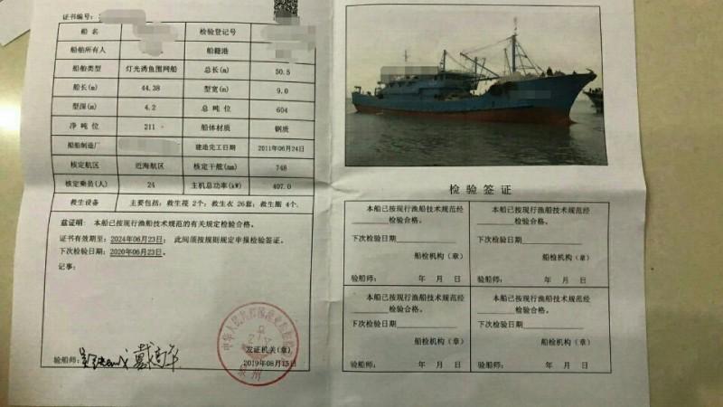 出售灯光诱渔围网渔船