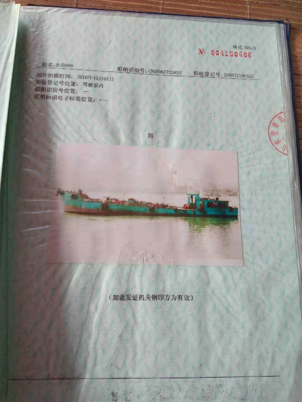 出售266吨污油船