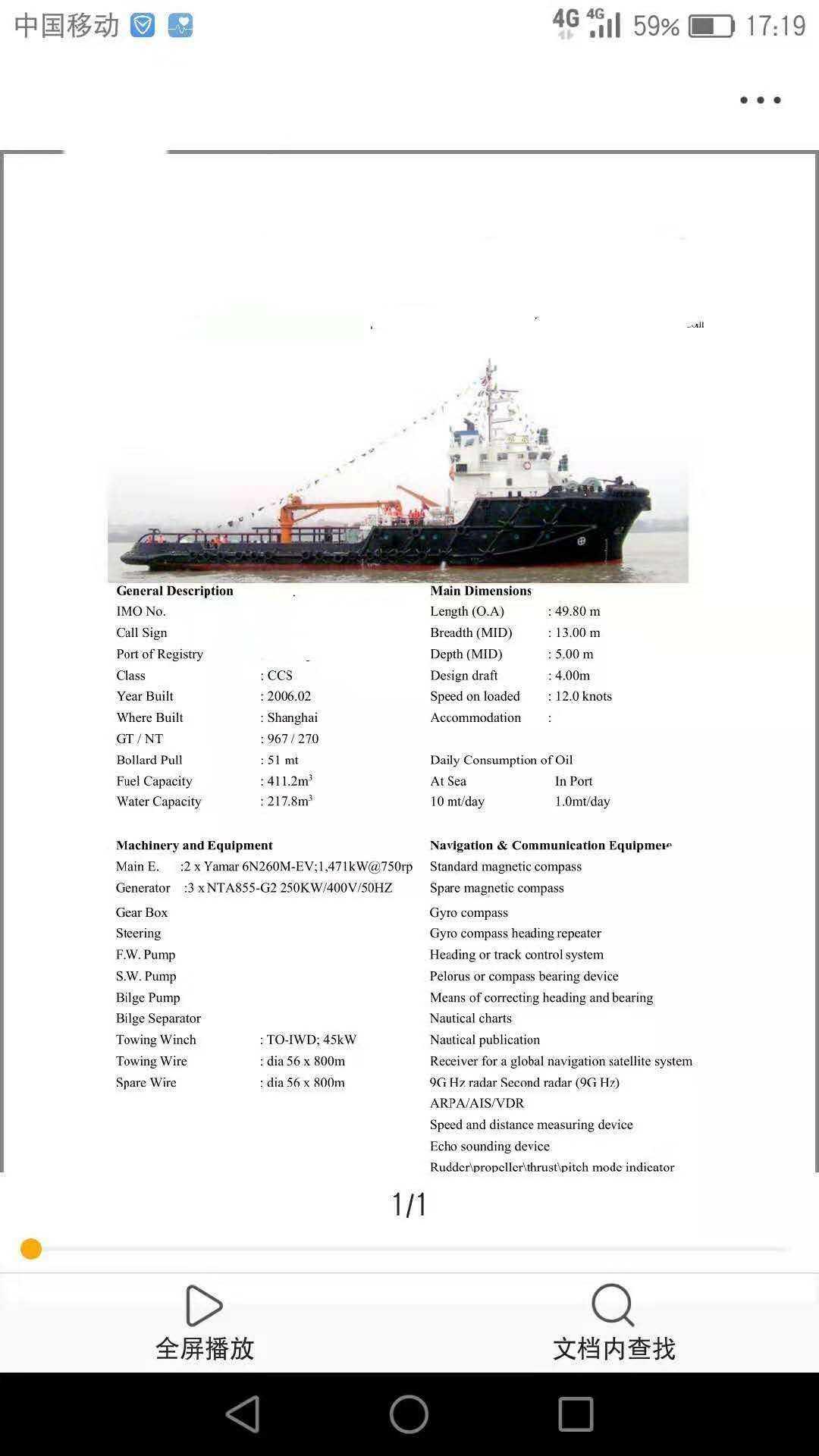 出售4000马力远洋拖轮