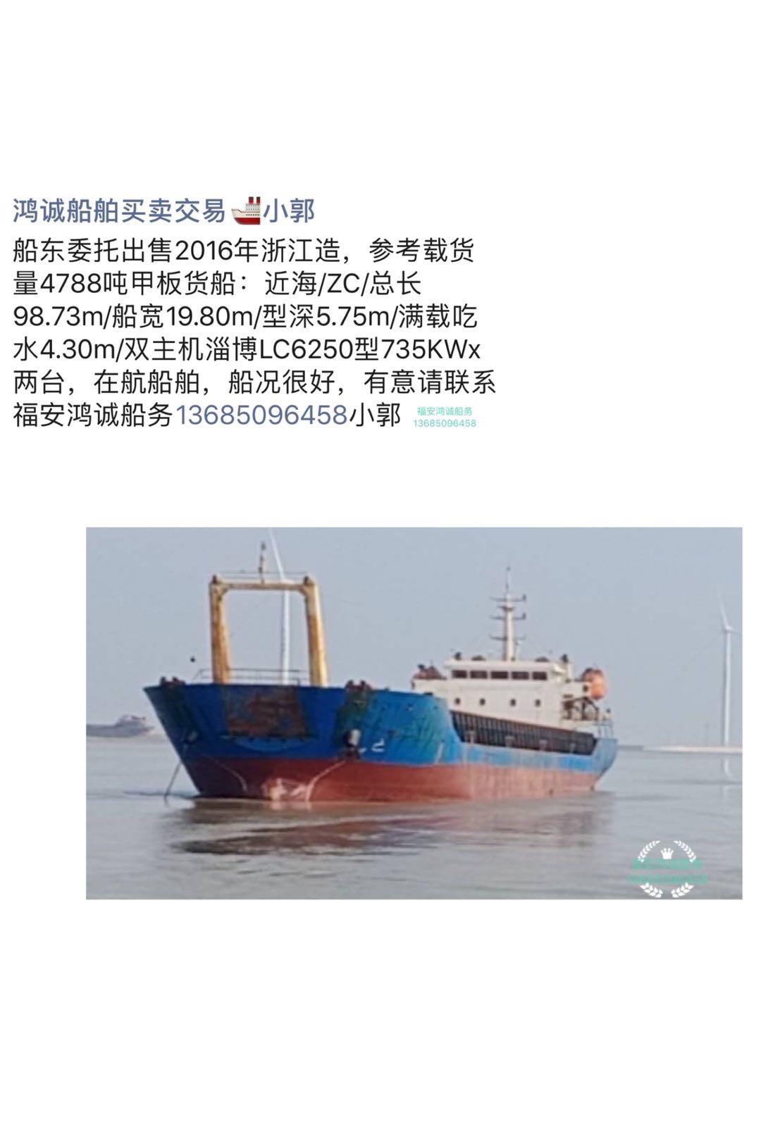 出售2016年造5600吨甲板货船