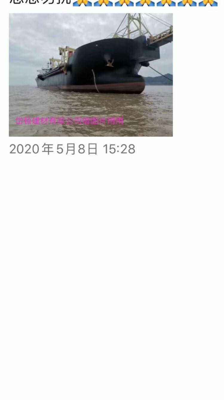 求5000吨以上皮带船