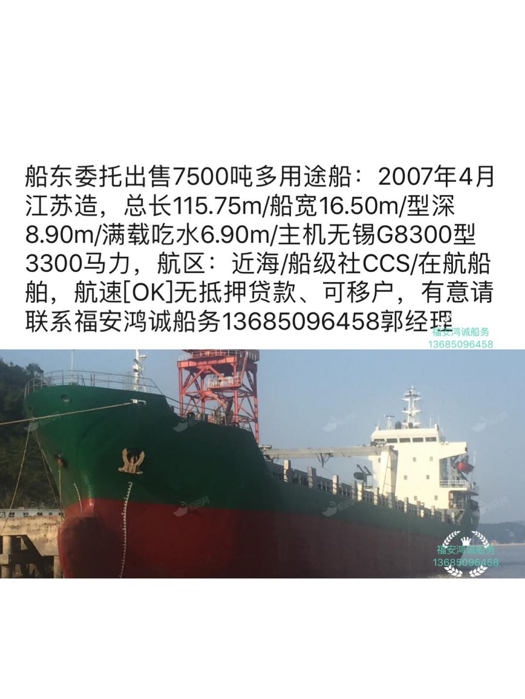 出售7500吨多用途船
