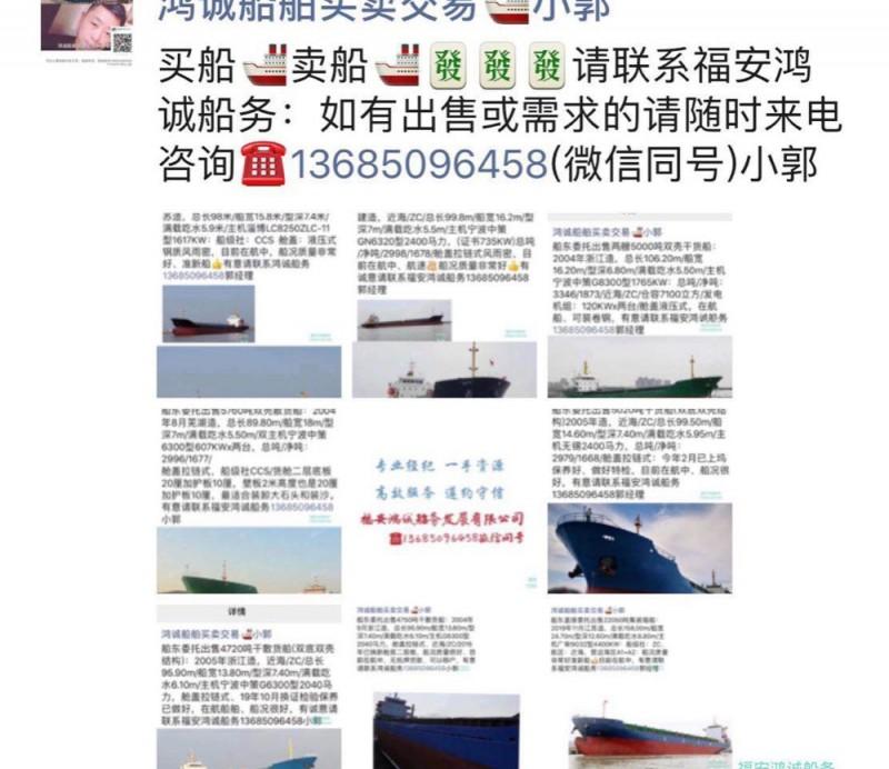 出售2009年造5030吨散货船