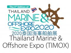 2020泰国海事船舶线上线下联动展11月25-27日