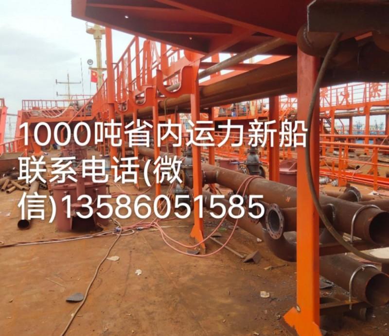 1000吨省内运力加油船