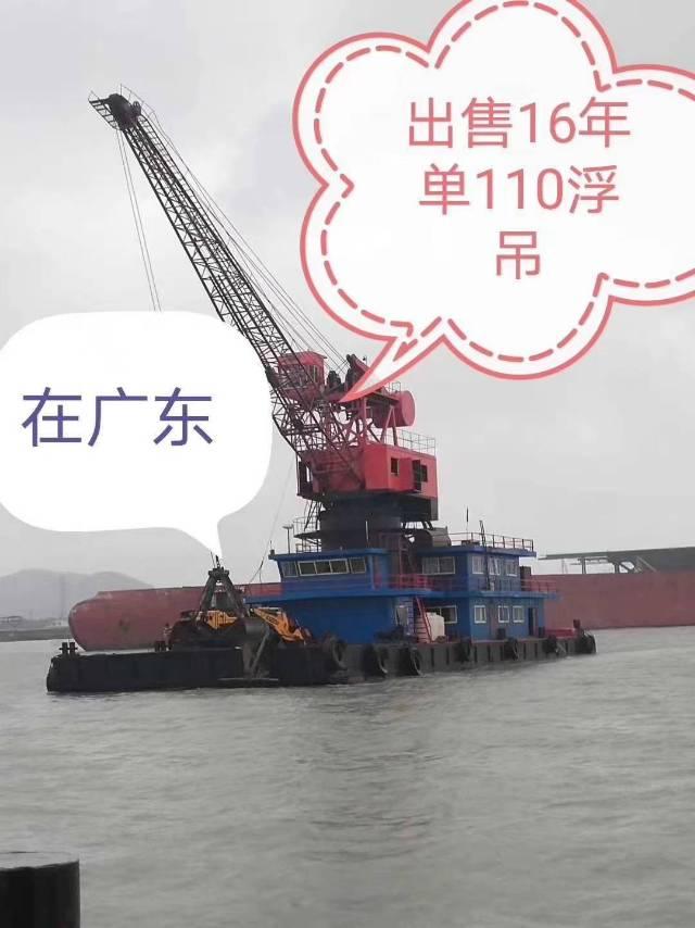 出售16年双110浮吊船