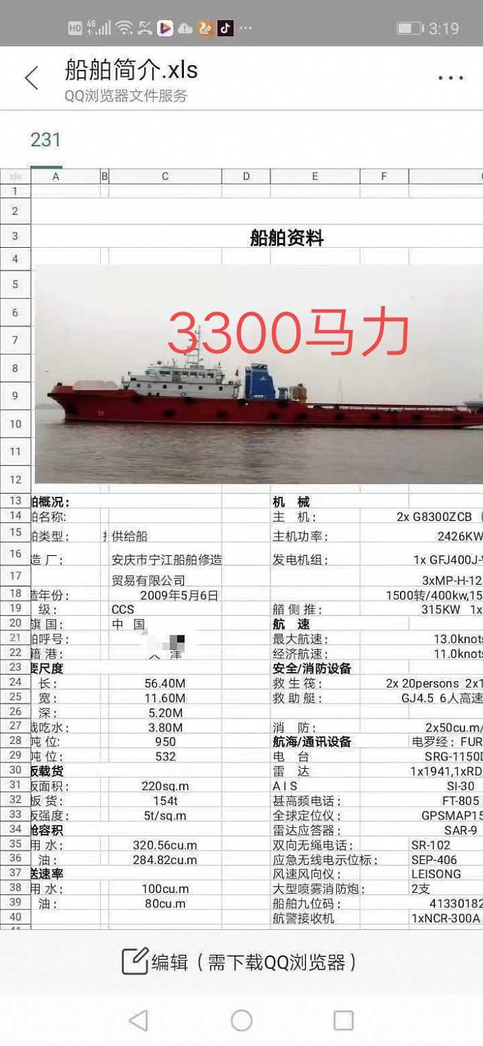 出售:沿海供给船