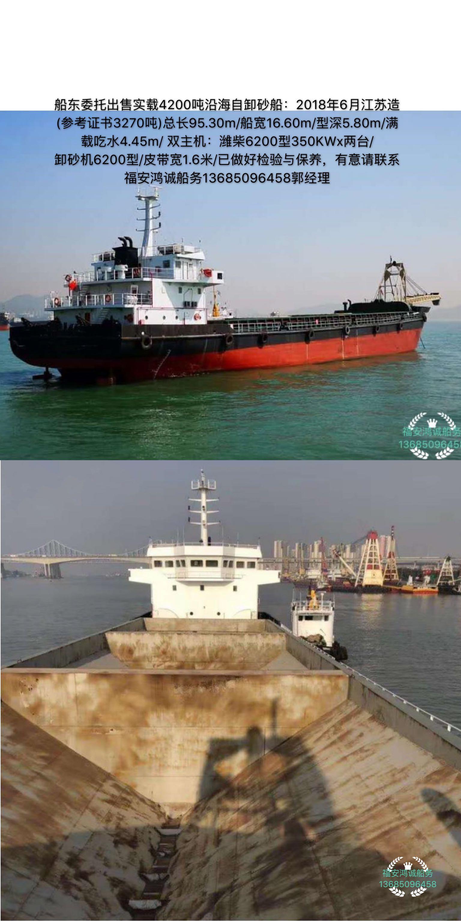 出售2018年造4200吨沿海自卸砂船