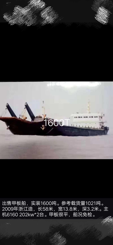 出售:沿海甲板船