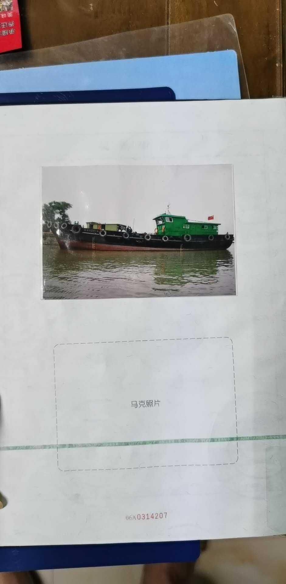 160吨污油船