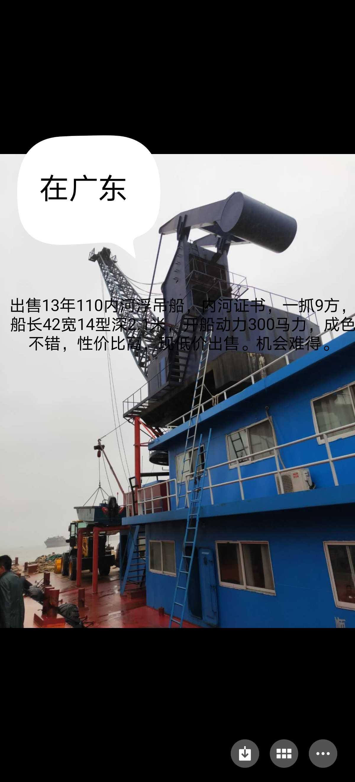 出售110內河浮吊船